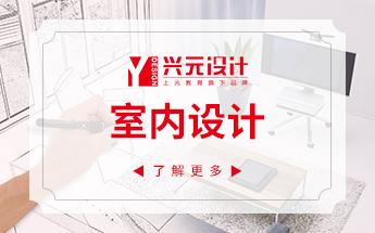 千赢国际网页手机登录0基础学室内设计多少钱费用多少(上元)